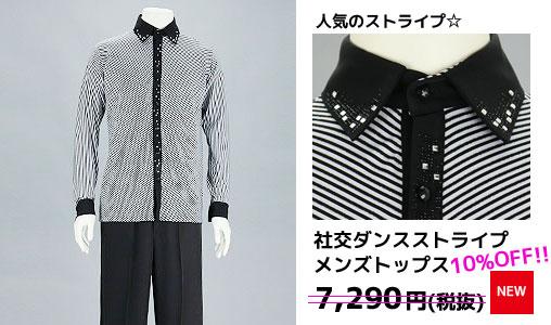 0b5d6f6b125e3 社交ダンスショップルンバ☆ブログ
